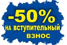 "����� �������� � ""������������"" �� 50% �������!!!"
