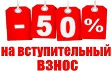 ������ � �������!!! ������ �� ������������� ����� 50%!!!