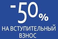Только до конца января - скидка 50% на вступительный взнос!!!