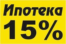 Только до конца марта - Ипотека всего 15% годовых!!!