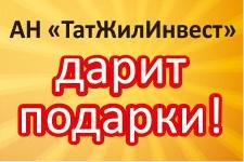 """Успей стать клиентом АН """"ТатЖилИнвест"""" до конца июля и получи ПОДАРОК!"""