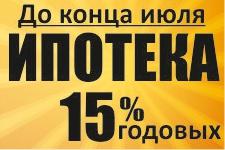 """До конца июля в ИКПКГ """"ТатЖилИнвест"""" Ипотека всего 15% годовых!"""