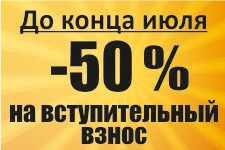 """До конца июля скидка на вступительный взнос в ИКПКГ """"ТатЖилИнвест"""" 50%!"""
