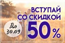 """Вступай в ИКПКГ """"ТатЖилИнвест"""" до конца сентября со скидкой 50%!"""