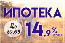 """До конца сентября в ИКПКГ """"ТатЖилИнвест"""" Ипотека 14,9% годовых!"""