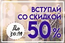 """Вступай до конца ноября в ИКПКГ """"ТатЖилИнвест"""" со скидкой 50%!"""