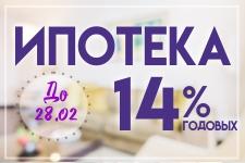 """До конца февраля в ИКПКГ """"ТатЖилИнвест"""" - Ипотека 14% годовых!"""
