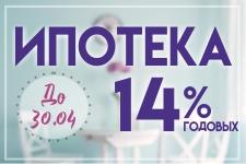 """До конца апреля в ИКПКГ """"ТатЖилИнвест"""" Ипотека 14% годовых!"""