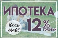 """Весь май в ИКПКГ """"ТатЖилИнвест"""" Ипотека всего 12% годовых!"""