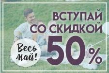 """Весь май скидка на вступительный взнос в ИКПКГ """"ТатЖилИнвест"""" 50%!"""