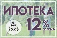 """До конца июня в ИКПКГ """"ТатЖилИнвест"""" Ипотека 12% годовых!"""