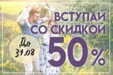 """До конца августа вступай в ИКПКГ """"ТатЖилИнвест"""" со скидкой 50%!"""