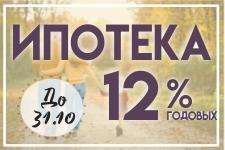 """До конца октября в ИКПКГ """"ТатЖилИнвест"""" Ипотека 12% годовых"""