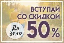 """До конца октября вступай в ИКПКГ """"ТатЖилИнвест"""" со скидкой 50%"""
