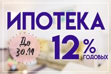 """До конца ноября в ИКПКГ """"ТатЖилИнвест"""" Ипотека 12% годовых"""