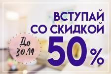 """До конца ноября вступай в ИКПКГ """"ТатЖилИнвест"""" со скидкой 50%"""